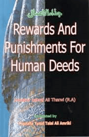 Rewards And Punishments For Human Deeds