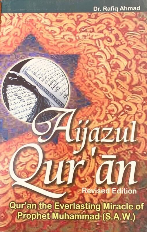 Aijazul Quran (The Everlasting Miracle of Prophet S.A.W)
